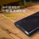 【認證商品】大容量夜視版W101無線WIFI行動電源針孔攝影機遠端手機監看WIFI監視器