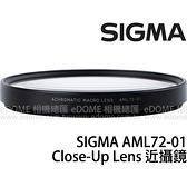 SIGMA 72mm AML72-01 Close-Up Lens 近攝鏡 (6期0利率 免運 恆伸公司貨) 適用18-300mm OS