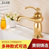 歐式水籠頭復古金色全銅單孔純銅全銅面盆防濺水龍頭冷熱洗臉盆 超值價