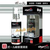 潤滑液 情趣用品 日本黑武士水性潤滑液『隱密包裝 芯愛精品』