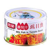 同榮 蕃茄汁虱目魚 230g【康鄰超市】