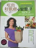 【書寶二手書T2/養生_KH9】吃出好肌膚的營養學_潔西卡.吳∕吳慧娜