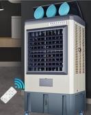 大型工業冷風機水冷空調單冷移動式商用製冷風扇加水風扇家用 潮流衣舍