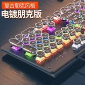 有線鍵盤銀雕真機械鍵盤鼠標三件套裝電競游戲青軸黑軸復古朋克電腦筆記本 貝芙莉LX