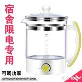 熱水壺 學生小容量寢室燒水壺低功率100W200w300w500 WE4240【東京衣社】
