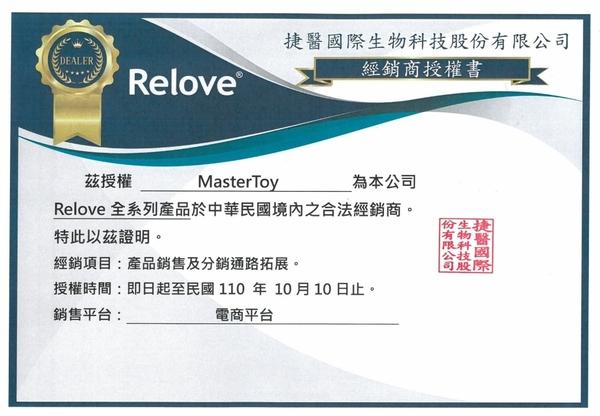 Relove 徐若瑄御用私密奇蹟嫩白組