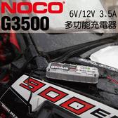 NOCO Genius G3500 充電器 / 維護保養 6V 12V 鉛酸電池充電 膠體充電 WET充電 機車充電器