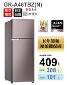 TOSHIBA東芝409公升雙門變頻冰箱 GR-A46TBZ(N)典雅金/基本安裝/舊機回收
