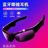 藍芽眼鏡 智慧助聽骨傳感藍牙耳機眼鏡骨傳導通話摩托車騎行司機專用立體聲 薇薇MKS