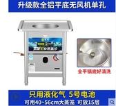 尚聯燃氣節能無風機蒸爐商用 平底蒸汽爐蒸腸粉機蒸包爐蒸包子機 星河光年DF