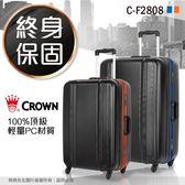 【中秋烤肉金★現買現送$924】CROWN皇冠 行李箱 29吋旅行箱 C-F2808