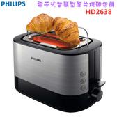 【現貨熱賣↗ 超取免運】PHILIPS HD2638 飛利浦電子式智慧型厚片烤麵包機