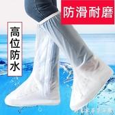 防雨鞋套防滑耐磨戶外男女旅游加厚非一次性腳套兒童成人配套雨衣 雙十一全館免運