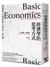經濟學的思考方式:經濟學大師寫給大眾的入...