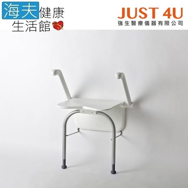 【海夫健康生活館】JUST 4U Etac益他 沐浴洗澡椅 白色(含扶手/腳支撐)