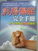【書寶二手書T2/養生_XEY】戰勝癌症完全手冊:你一定要知道抗癌的秘密_黃衍強 等