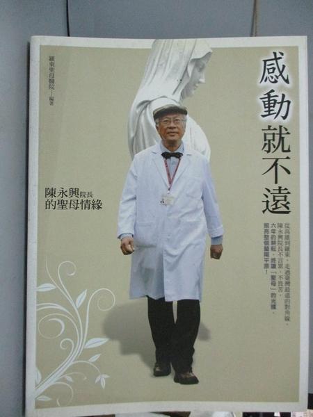 【書寶二手書T3/勵志_PIX】感動就不遠:陳永興院長的聖母情緣_羅東聖母醫院