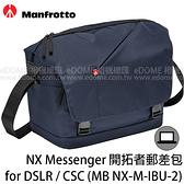 MANFROTTO 曼富圖 NX messenger V2 藍 深藍色 開拓者郵差包 (6期0利率 免運 公司貨) 相機包 MB NX-M-IBU-2