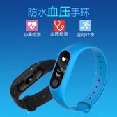 智慧手環測睡眠監測計歩防水運動健康手錶安卓ios通用 果果輕時尚