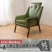 ♥【微量元素】 Nathan奈森工業古道單人沙發 / 兩色 2421-1P 沙發 單人沙發 多瓦娜【多瓦娜】
