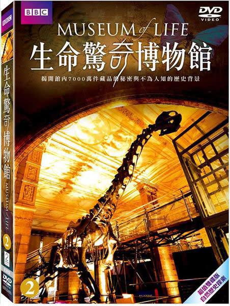 BBC生命驚奇博物館2 DVD 雙碟版  (購潮8)