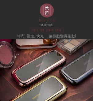 REMAX 行動電源 移動電源 米拉系列 5500mAh 金屬質感手感舒適便攜雙USB孔智能兼容 (預購)