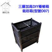 三層加高DIY種植箱、栽培箱(型號D07)