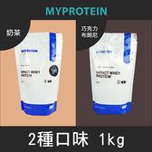 英國Myprotein 濃縮乳清蛋白 高蛋白 1KG 口味任選專區