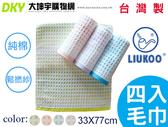 LK-656 台灣製 煙斗品牌 亮點鬆撚紗毛巾四入組 中厚款 100%純棉 柔軟吸水 耐揉 耐洗 MIT微笑標章認證