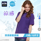 深紫 紫色 Polo衫短袖 加大尺碼 涼...