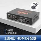 切換器 HDMI分配器1進4出一分四一分三4K分配器切換器監控電視電腦分屏器
