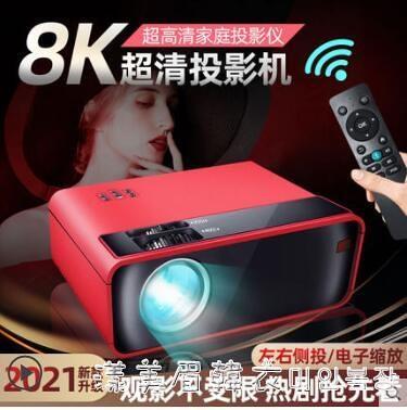 投影儀家用wifi無線可連手機藍牙一體機白天超高清8K兒童便攜式3D家庭影院迷你宿舍 NMS美眉新品