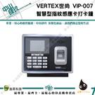 VERTEX世尚 VIP - 007 智慧型指紋感應卡打卡鐘/考勤機