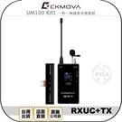 《飛翔無線3C》CKMOVA UM100 Kit3 一對一無線麥克風套組◉公司貨◉RXUC+TX TYPE-C接頭