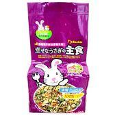 寶麟 幸福兔子綜合營養主食 室內兔專用 1100g【康鄰超市】
