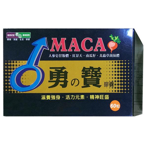 藥聯~勇之寶膠囊60粒(瑪卡+人蔘+精氨酸 等複方膠囊)