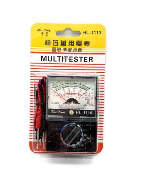【好市吉居家生活】 豪菱 HL-1110 袖珍萬用電表 工程用 機械指針式 三用電表 萬用電表 電裱