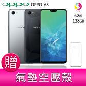 分期0利率 OPPO A3 6.2吋 4G+128G智慧型手機  贈『氣墊空壓殼*1』