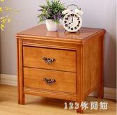 床頭櫃床頭櫃實木簡約現代美式橡膠木整裝原木胡桃色床邊收納儲物櫃整 LH4375【123休閒館】