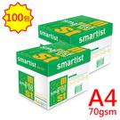 SMARTIST A4 70gsm 雷射噴墨白色影印紙500張入 X 100包