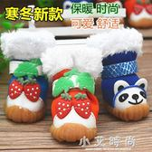 保暖加絨鞋寵物鞋貴賓泰迪保暖雪地鞋防滑防水保暖寵物狗雪地靴 小艾時尚