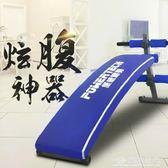 仰臥板仰臥起坐板運動健身器材家用健腹多功能收腹器腹肌板 igo 台北日光