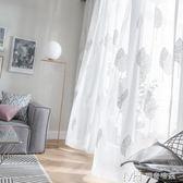 北歐風格現代簡約臥室窗紗窗簾成品陽臺落地窗飄窗客廳窗簾布   瑪奇哈朵