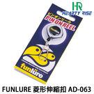 漁拓釣具 FUNLURE AD-063 (菱形伸縮扣)