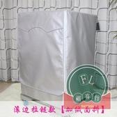 小天鵝洗衣機罩全自動防水防曬保護套滾筒式【福喜行】