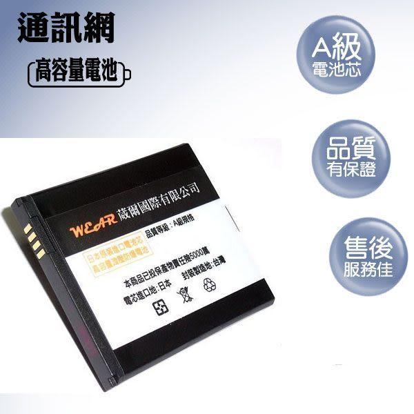 【超級金剛】勁量高容量電池 BM20【台灣製造】小米機二代 小米機2S M2 BM20【2300mAh】