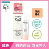 Curel潤浸保濕屏護力BB霜<自然膚色>