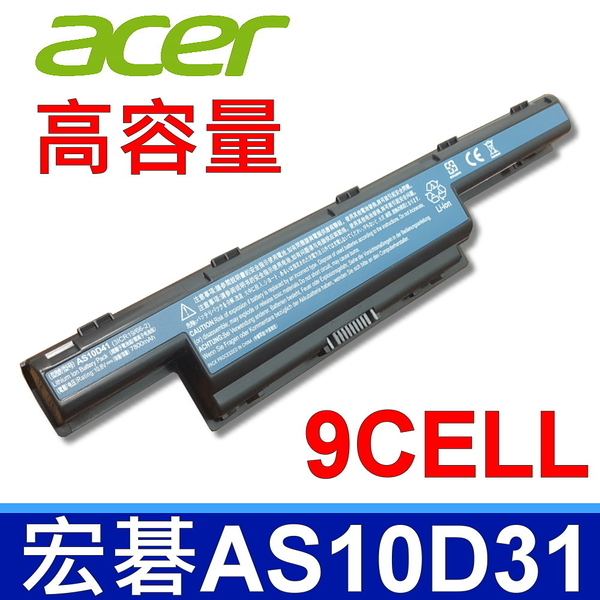 ACER 9芯 日系電芯 AS10D31 電池 5741G 5741Z 5742 5742G 5742Z 5750 5750G 5750Z 5755