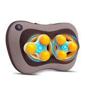 按摩枕汽車用按摩枕頭器靠墊車載車家兩用腰部肩頸部頸椎電動全身多功能 全館免運