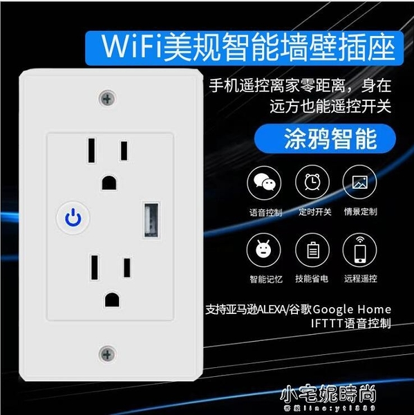 插座 WiFi牆壁插座美規智慧插座USB支持語音控制遠程遙控定時開關涂鴉  【快速出貨】